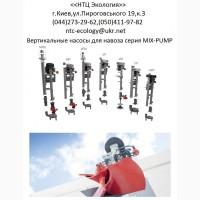 Вертикальные насосы для навоза серия EYS MIX-PUMP