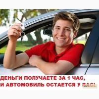 Кредит под залог авто с правом вождения, без постановки на стоянку