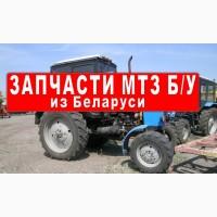 Запчасти МТЗ Б/У