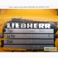 Ремонт гидромоторов Liebherr FMV:FMV 75, FMV