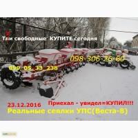 УПС-8(Веста) сеялка 3-шт СВОБОДНЫЕ звоните сегодня!!! ФОТОШОПОМ не владеем А ПРОДАЕМ