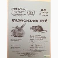 Продам корм для кролей