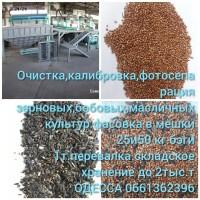 Очистка зерновых.калибровка фотосепаратор