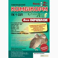 Комбикорм для перепелов-несучек ТМ Стандарт Агро ПК 1-22П