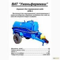 Продам агрегат для перевозки воды АПВ-3, АПВ-6, АПВ-10
