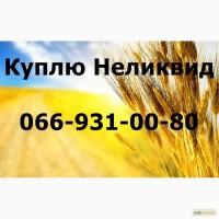 Куплю пшеницу неликвид