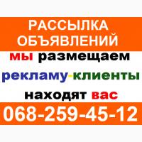 Ручное размещение объявлений на досках онлайн. Качественная реклама на топ досках Украины