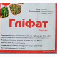 Продам Гербіцид Раундап, Гліфат (гліфосат 480 )