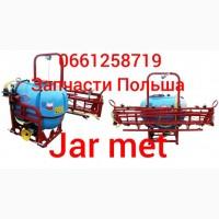 Jar-met (запчастини) нові до оприскувача з Польші оригінальні