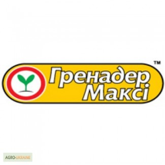Продам гербіцид ГРЕНАДЕР МАКСІ