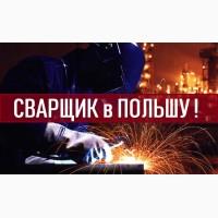 Работа за рубежом Польша. СВАРЩИК 3500-6500 злотых