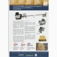 Продам пресс BPU5000 Nielsen, производительностью 800-900 кг/ч