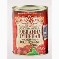 Продам Tушёнку Говядина в/с Гост 5284-84 Беларусь крупный опт, средний и мелкий опт