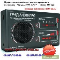 Отпугиватель грызунов Град А-1000 ПРО купить.