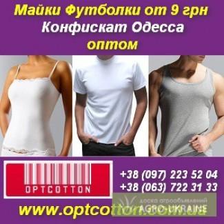 0c3c929d3 Продам/купить майки, футболки оптом от 9 грн - Конфискат - Одесса ...