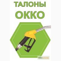 Талоны на бензин, дизельное топливо ОККО, со скидкой до - 3, 50 грн