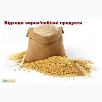 Продам відходи зерна/побічний продукт