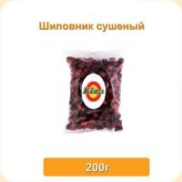 Шиповник сушеный 200 грамм