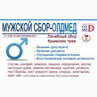 Травяной сбор от простатита, импотенции -Мужской. Крым аромаптека