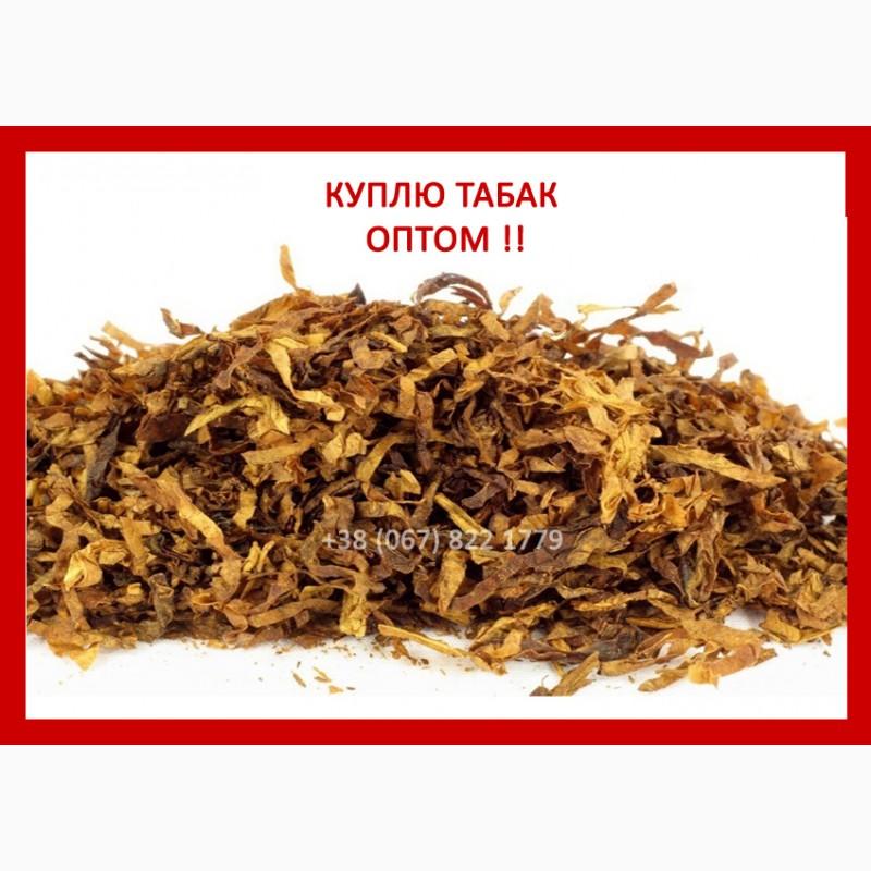 Табак оптом в украине сигареты оптом новокузнецк