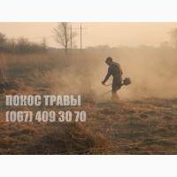 Покос бурьяна Покос травы цена Скосить, выкосить участок Киев