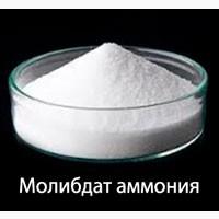 Молибдат аммония ( аммоний молибденовокислый)