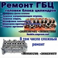 Ремонт ГБЦ, Ремонт головки блока цилиндров