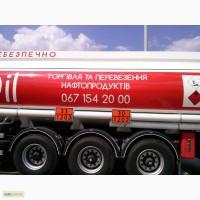 Дизтопливо, дизельное топливо, ДТ, продажа дизеля, дизель опт, нефтепродукты опт
