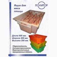 Ящики для мяса 600Х400Х200