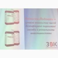 Кліносан і Йодоклін- сучасні екологічно чисті дезінфікуючі порошкові засоби від ЗВК