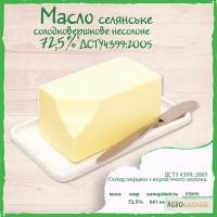 Продам масло сливочное фасованное 72, 5% ГОСТ 4399:2005