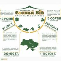 Високоякісний посівний матеріал сої, кукурудзи, пшениці, та біопрепарати