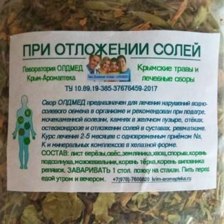 Травяной сбор При отложении солей Крым аромаптека