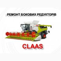 Ремонт бокових редукторів CLAAS
