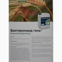Борьба с грызунами :Бактеронцид гель