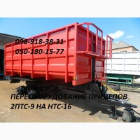 Прицеп на трактор самосвал, зерновоз НТС-9, НТС-10, НТС-12, НТС-20