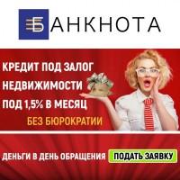 Кредит под залог недвижимости в Одессе за 2 часа