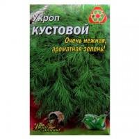 Укроп Кустовой 20г
