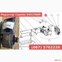 Редуктор Capello 04510600