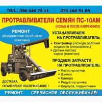 Капитальный ремонт Протравливателя семян ПС 10АМ