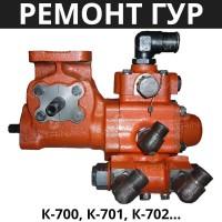 Ремонт ГУР (рулевая колонка) К-700, К-701, К-702