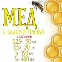 Продам мед. Соняшник, гречка, різнотрав#039;я