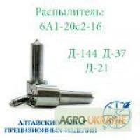 Распылитель форсунки Т-40/Т-25/Т-16 (двиг.Д-144, Д-21, Д-37) 6А1-20с2-16 АЗПИ