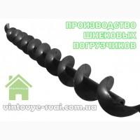 Шнековая спираль (шнек) диаметр - 250мм, перо - 3 мм. вн.вал - 76мм. Производство