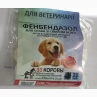 ФЕНБЕНДАЗОЛ 20 таблетки антигельминтные со вкусом мяса для собак УКРВЕТБИОФАРМ