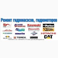 Ремонт импортных Гидромоторов Гидронасосов