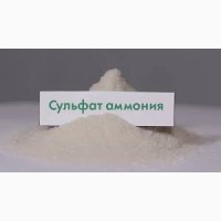 Аммоний сернокислый, сульфат аммония, суперагро, аммофос, нитроаммофоска, КАС-32