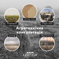 Агротехнічна консультація