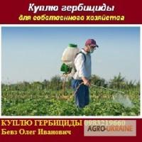 Куплю гербициды по Украине, самовывоз, оригиналы и дженерики, деньги за три часа