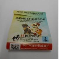 ФЕНБЕНДАЗОЛ 3 таблетки антигельминтные УКРВЕТБИОФАРМ